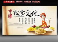 中国饮食文化展板设计