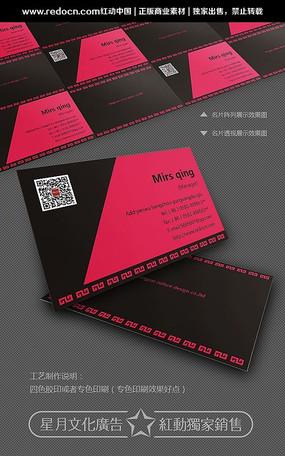 中国元素家具公司名片模板