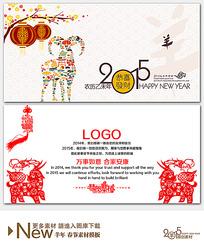 2015羊年春节贺卡PSD模板下载