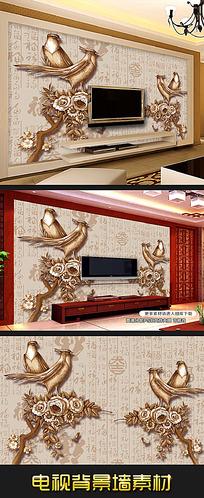 富贵花鸟3D立体木雕背景墙素材