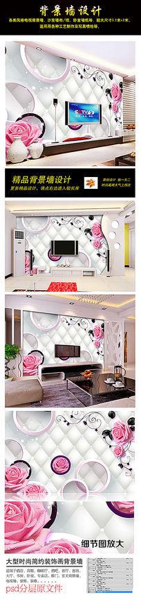 简约D皮革玫瑰花客厅3电视背景墙