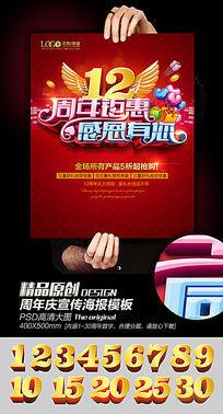 最新精美周年庆宣传海报