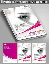 化妆品美容彩妆画册封面模板