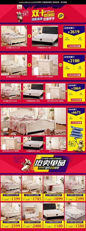 淘宝床垫关联销售板式设计