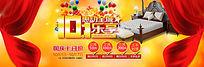 淘宝国庆家具海报