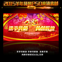 2015羊年春节背景模板下载