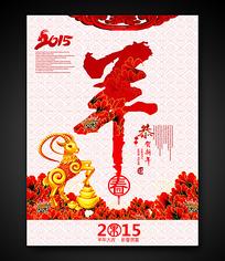 创意2015羊年春节海报设计