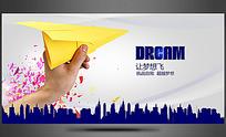 创意蓝色放飞梦想海报设计