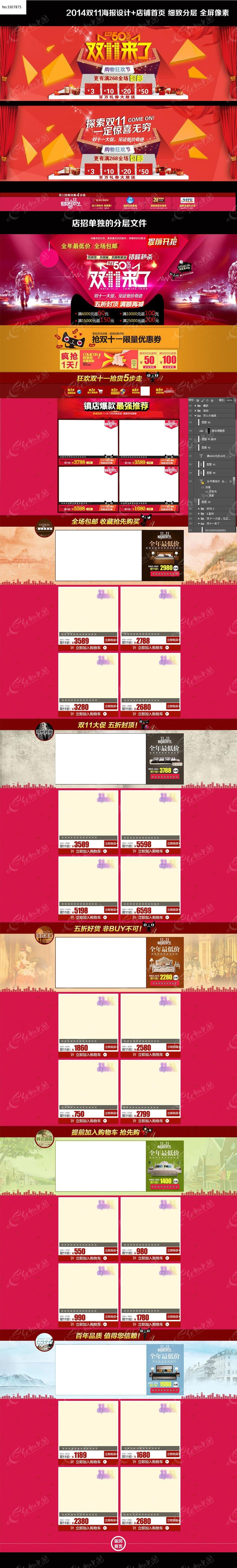 淘宝天猫双11活动海报店铺首页设计模板图片