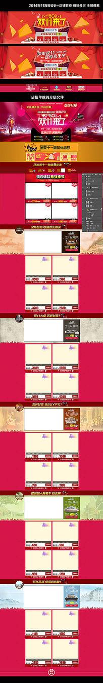 淘宝天猫双11活动海报店铺首页设计模板