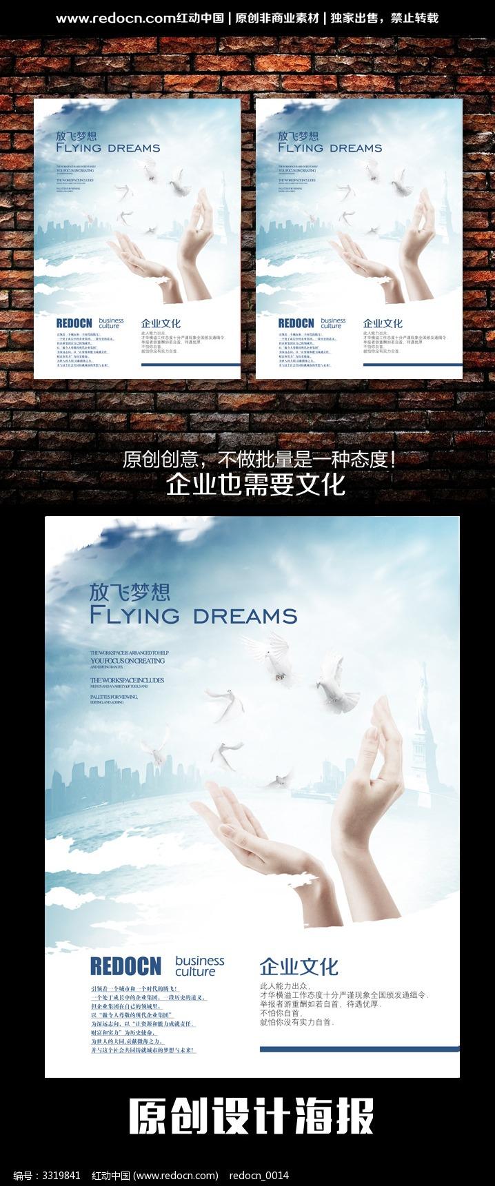 放飞梦想企业文化展板模板图片