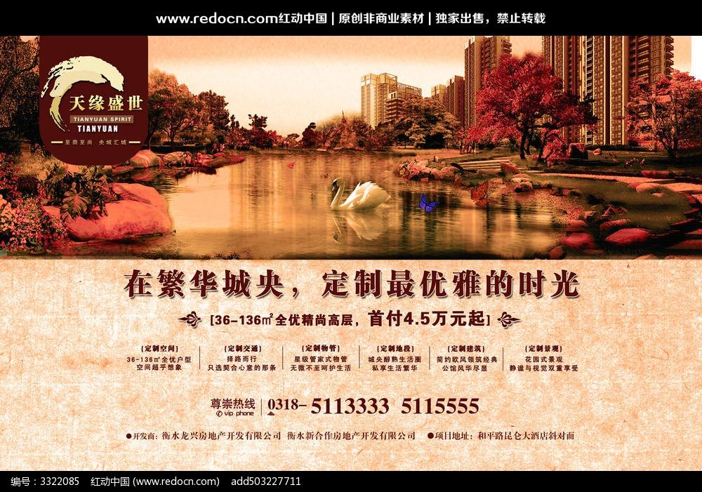湖景房地产报纸广告海报图片
