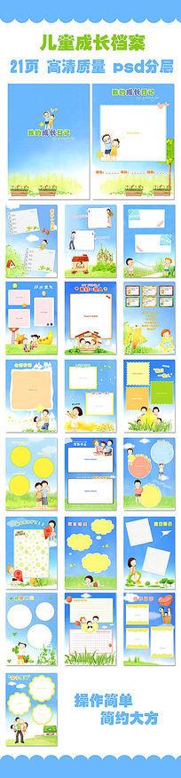 韩风幼儿成长档案相册设计