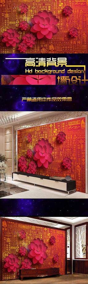 立体中式富贵牡丹背景墙素材