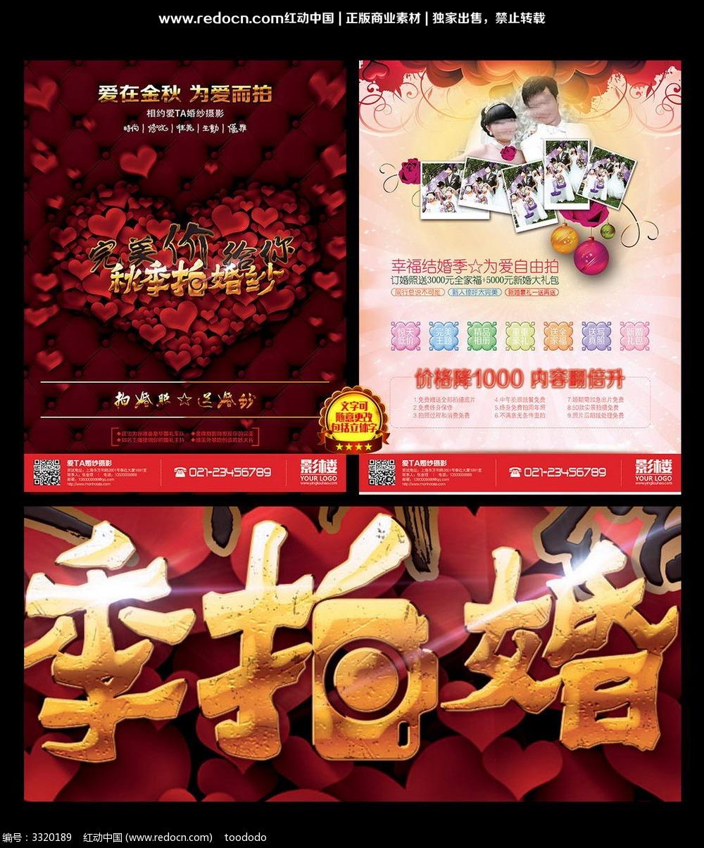 秋季婚纱影楼宣传单图片
