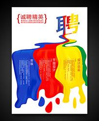 创意彩色广告公司招聘海报