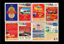 媒体宣传报纸排版设计