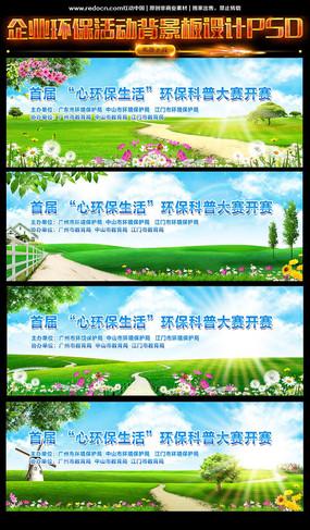 企业环保活动背景板设计PSD