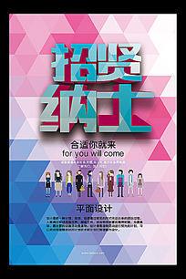 时尚简约招贤纳士招聘海报高清PSD素材
