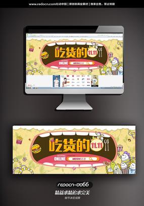淘宝美食双11全屏海报 PSD