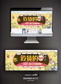 淘宝美食双11全屏海报