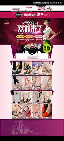 淘宝双11女鞋店铺首页设计模板