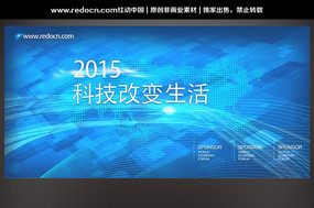 网络科技会议展板背景图