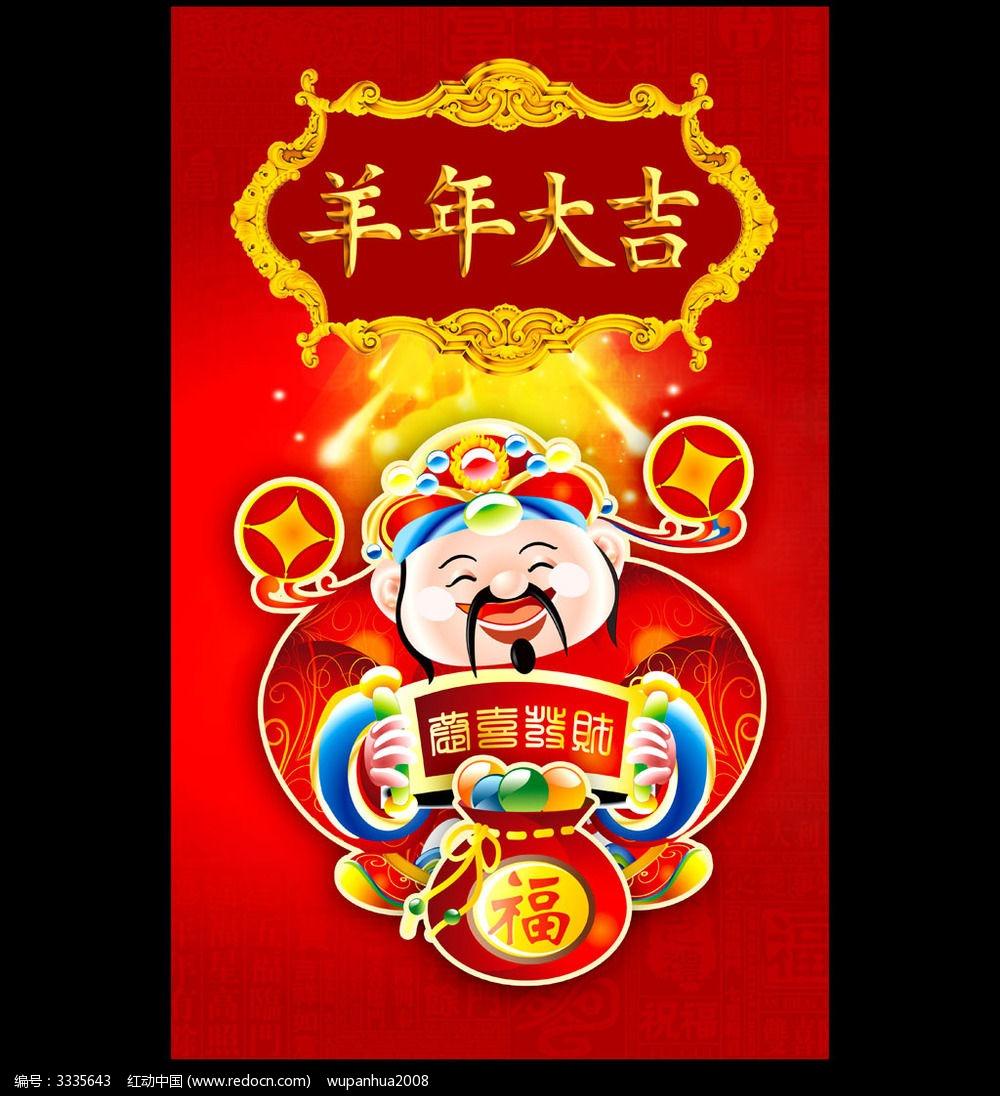 羊年财神爷恭喜发财海报图片素材 红动手机版