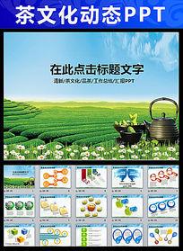 茶叶茶艺文化艺术会议报告幻灯片PPT