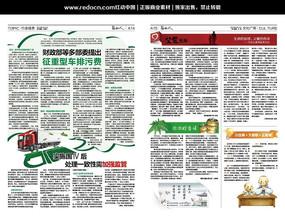 报纸排版创意版面设计indd格式