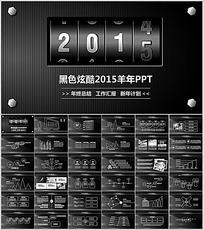炫酷黑色质感2015新年计划PPT