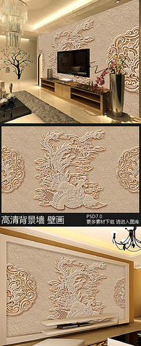 立体凤凰图案浮雕砂岩电视背景墙壁画