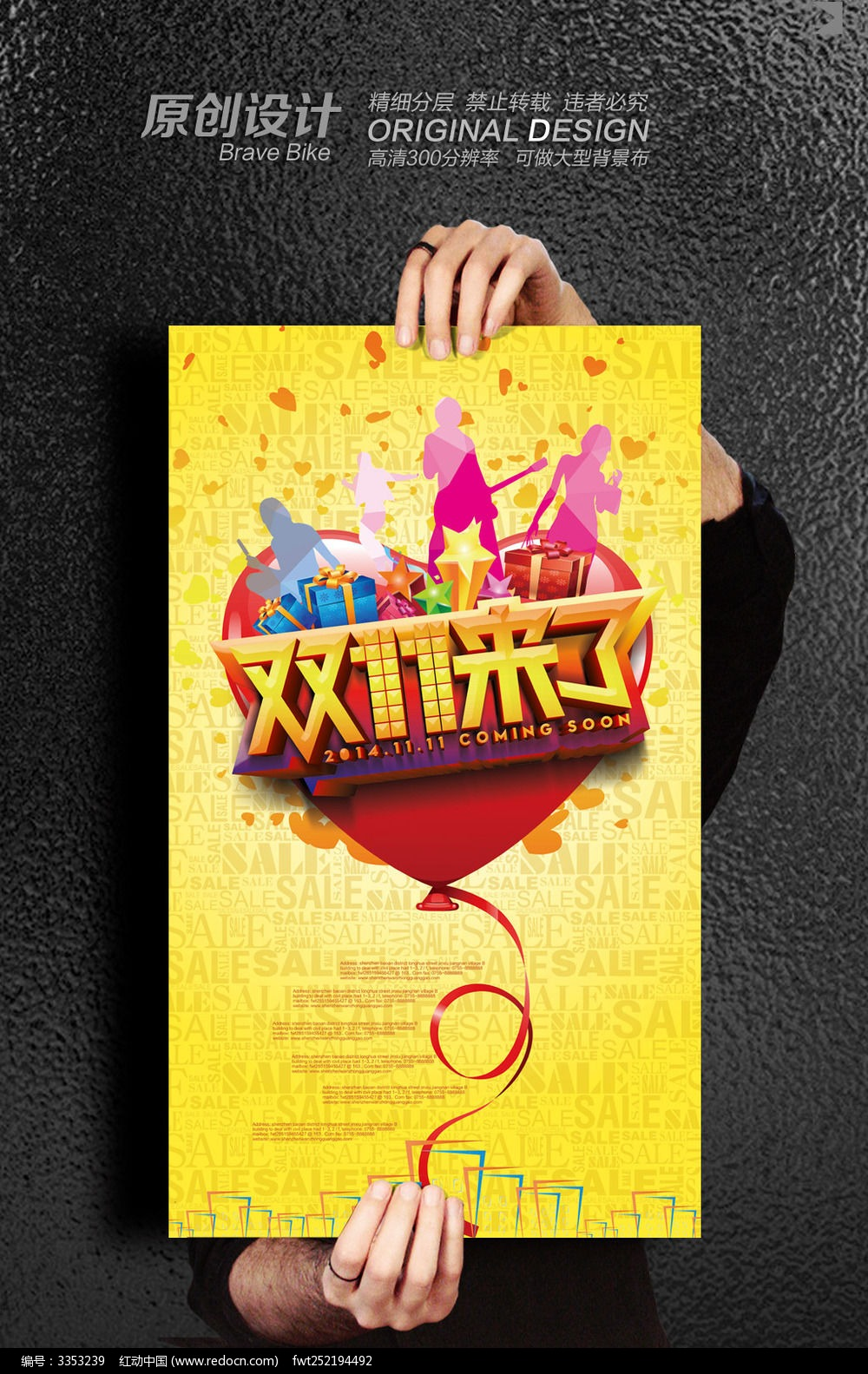 商场双11促销活动海报