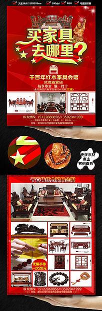 红木家具宣传单