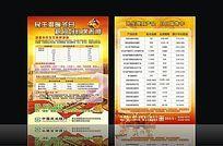 民生银行宣传单页