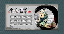 中医推拿古典文化海报