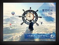 掌控时间企业文化标语宣传展板图片