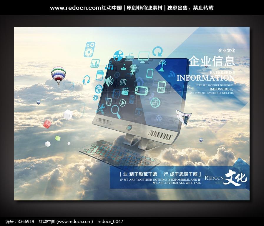 信息企业文化标语宣传展板图片