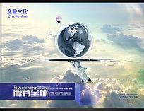 服务全球物流企业文化展板设计