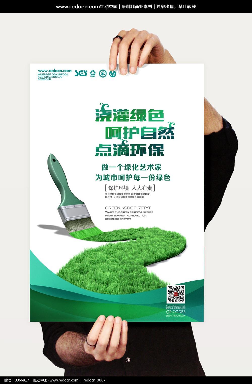 绿色环保海报设计素材图片