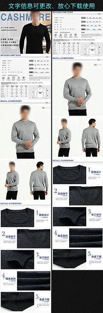 男装详情页细节描述图模板