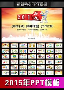 2014年终总结暨2015新年计划PPT