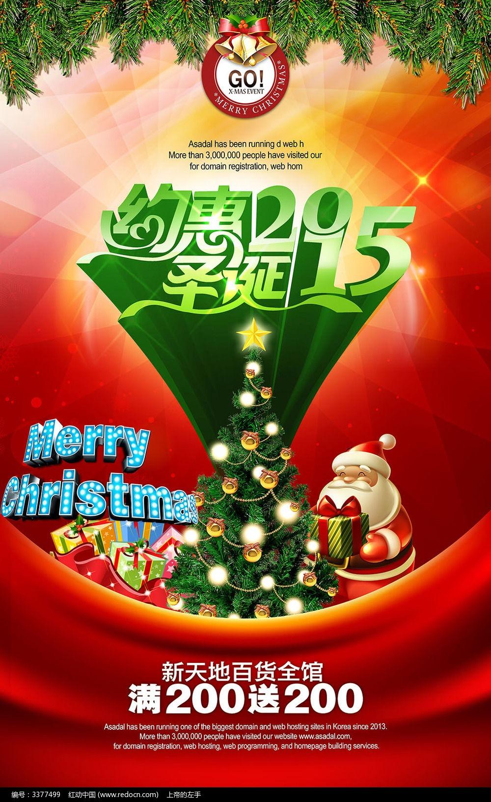 2015圣诞节商场促销活动海报设计图片