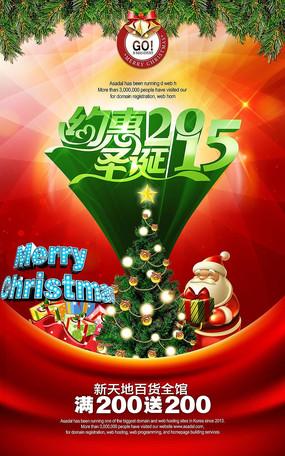 2015圣诞节商场促销活动海报设计