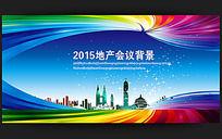 2015时尚地产活动会议背景板