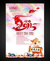 炫彩时尚2015羊年海报设计
