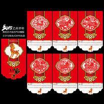 创意2015年中国剪纸企业宣传挂历PSD模板下载