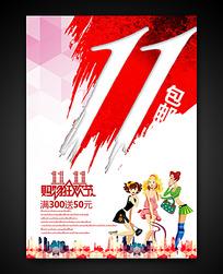 创意双11光棍节海报设计