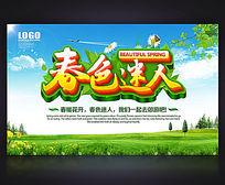 春色迷人春季海报设计