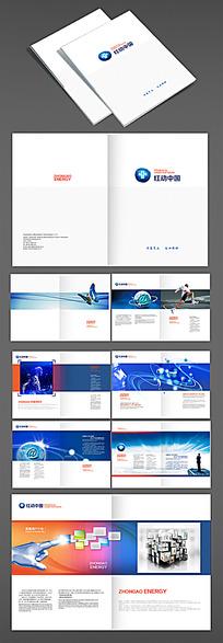 大气科技画册板式设计